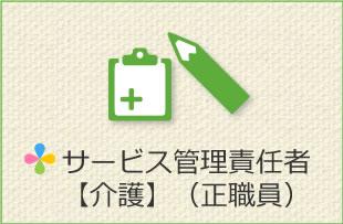 サービス管理責任者【介護】